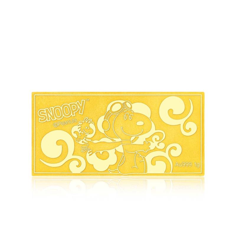 999 Pure Gold Snoopy Holiday Fun Gold Bar 1g Horizontal (S$298)