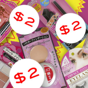 Review: We Tried A Full Face Of Daiso Makeup And Here's How It Turned Out